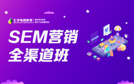 广州SEM营销全渠道培训班