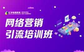 广州网络营销引流培训班