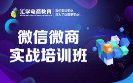 广州微信微商实战培训班