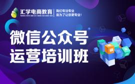 广州微信公众号运营培训班