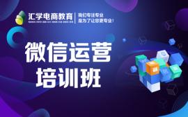 广州微信运营培训班
