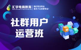 广州社群用户运营培训班