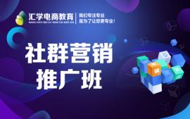广州社群营销推广培训班