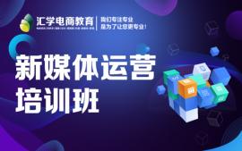 广州新媒体运营培训班
