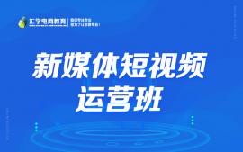 深圳新媒体短视频运营学习培训班