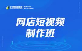 广州网店短视频制作培训班