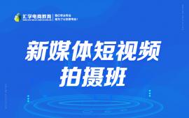 广州新媒体短视频拍摄培训班