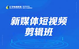 广州新媒体短视频剪辑培训班