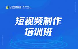 东莞短视频制作培训班