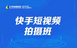 广州快手短视频拍摄培训班