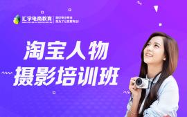 广州淘宝人物摄影培训班