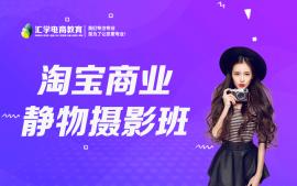 广州淘宝商业静物摄影培训班