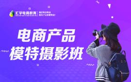 广州电商产品模特摄影课程培训班