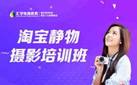 广州淘宝静物摄影课程培训班