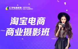 广州淘宝电商产品商业摄影课程学习培训班