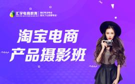 广州淘宝电商产品摄影培训班