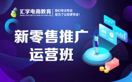 广州新零售推广运营培训班