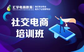 深圳社交电商培训班