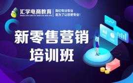 广州新零售营销培训班