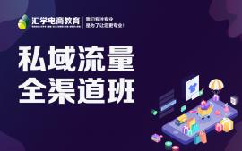 深圳私域流量全渠道培训班