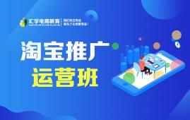 广州淘宝推广运营培训班