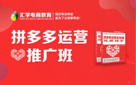 东莞拼多多店铺开店运营推广专业培训班