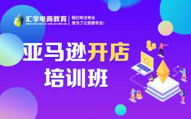 佛山市禅城区张槎亚马逊开店培训班