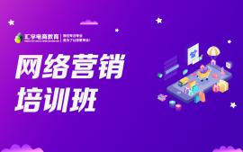 深圳网络营销课程培训班