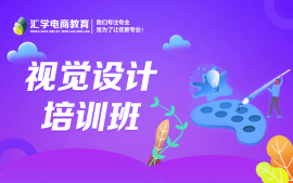 深圳视觉设计培训班