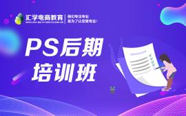 广州PS后期培训班