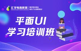 深圳平面UI学习培训班