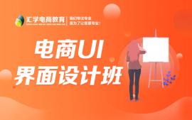 广州电商UI界面设计专业培训班