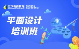 广州电商平面设计专业培训班