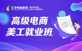 深圳高级电商美工就业培训班