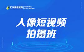 深圳人像短视频拍摄培训班