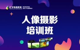 深圳人像短视频剪辑培训班