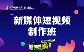 深圳新媒体短视频制作培训班
