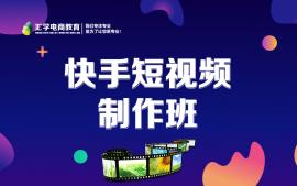 深圳快手短视频制作培训班