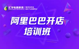 广州阿里巴巴开店课程培训班