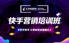 深圳快手营销培训班