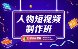 广州人物短视频制作培训班