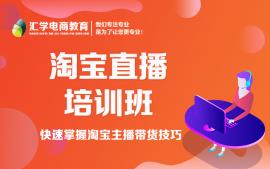 深圳淘宝直播课程培训班