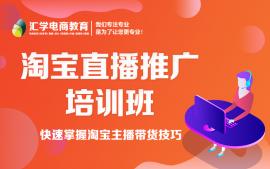 深圳淘宝直播推广培训班