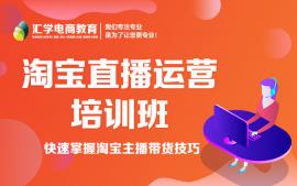 深圳淘宝直播运营培训班