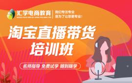 深圳直播带货培训班