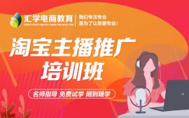 深圳淘宝主播推广培训班