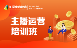 深圳淘宝主播运营培训班