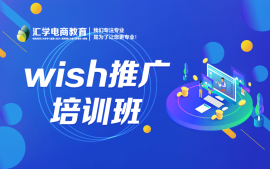 深圳wish推广培训班