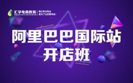 深圳阿里巴巴国际站开店培训班