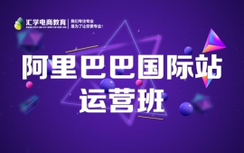 深圳阿里巴巴国际站运营培训班